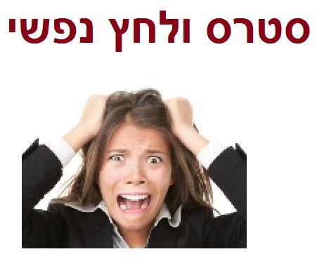 סטרס ולחץ נפשי – 3 דרכים יעילות לפוגג אותם