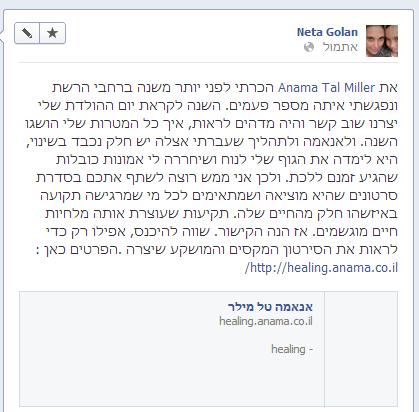 recomendation neta golan