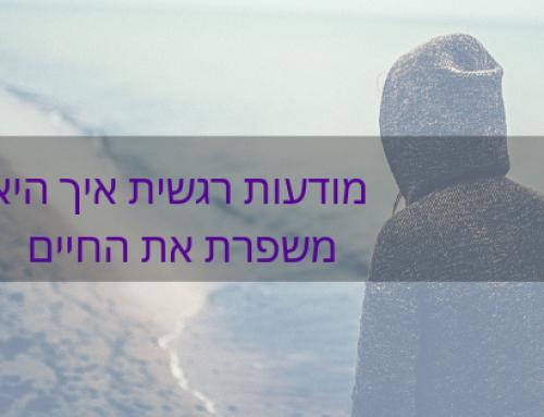 מודעות רגשית – איך היא משפרת את החיים